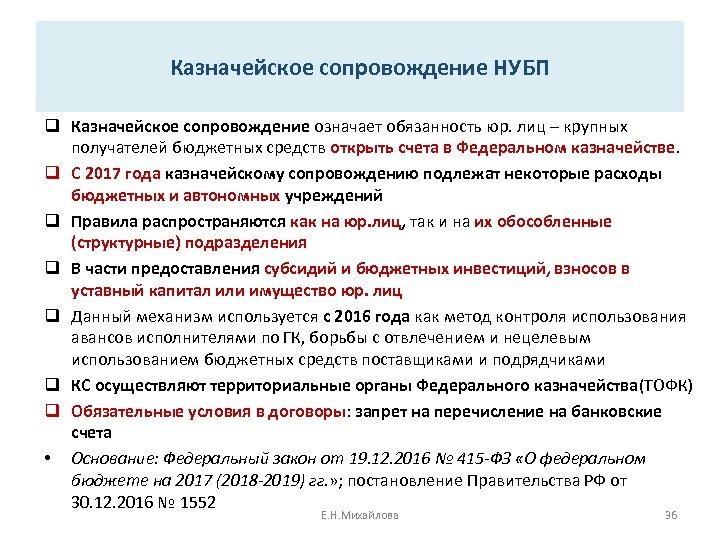 Казначейское сопровождение НУБП q Казначейское сопровождение означает обязанность юр. лиц – крупных получателей бюджетных