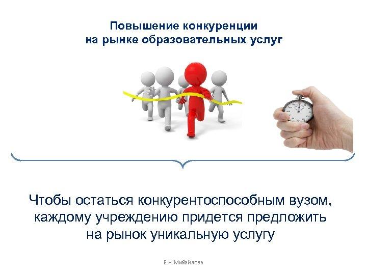 Повышение конкуренции на рынке образовательных услуг Чтобы остаться конкурентоспособным вузом, каждому учреждению придется предложить
