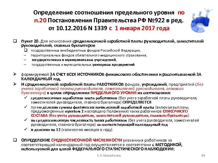 Определение соотношения предельного уровня по п. 20 Постановления Правительства РФ № 922 в ред.