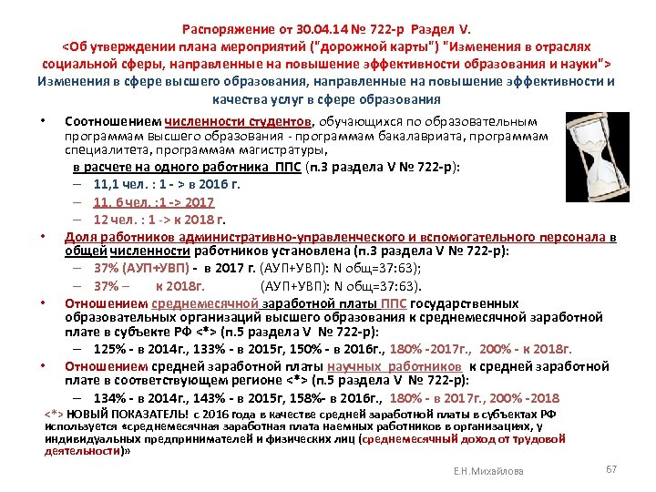 Распоряжение от 30. 04. 14 № 722 -р Раздел V. <Об утверждении плана мероприятий