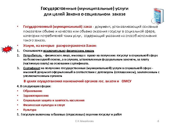 Государственные (муниципальные) услуги для целей Закона о социальном заказе • • 1. 2. 3.