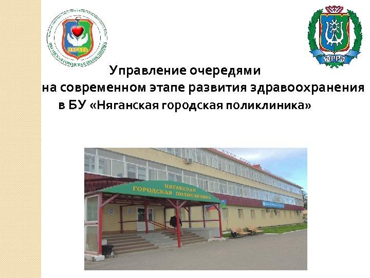 Управление очередями на современном этапе развития здравоохранения в БУ «Няганская городская поликлиника»