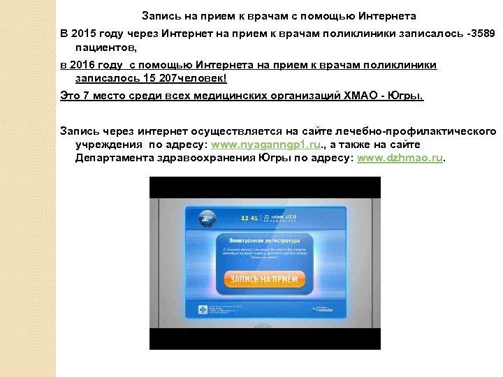 Запись на прием к врачам с помощью Интернета В 2015 году через Интернет на