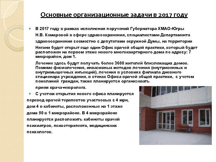 Основные организационные задачи в 2017 году В 2017 году в рамках исполнения поручений Губернатора