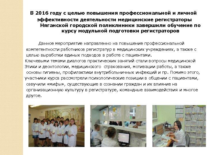 В 2016 году с целью повышения профессиональной и личной эффективности деятельности медицинские регистраторы Няганской