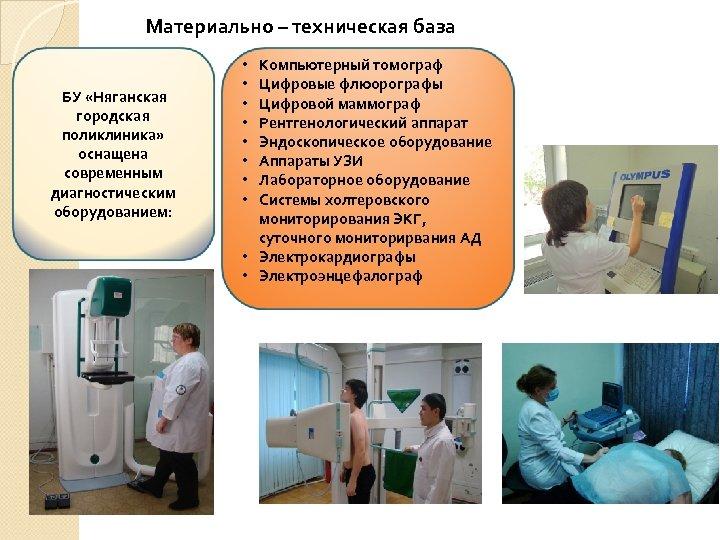 Материально – техническая база БУ «Няганская городская поликлиника» оснащена современным диагностическим оборудованием: Компьютерный томограф