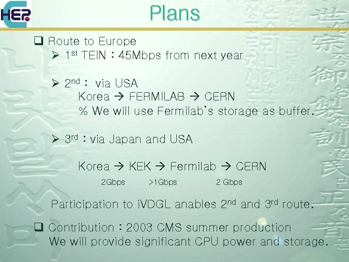 Plans q Route to Europe Ø 1 st TEIN : 45 Mbps from next