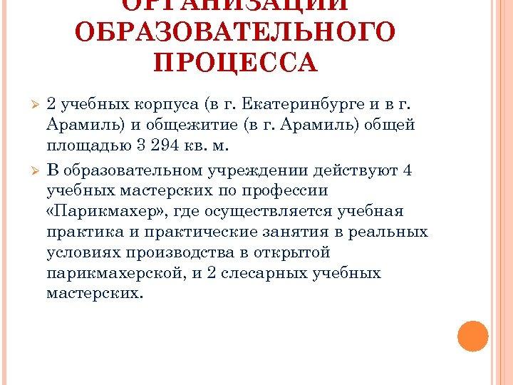 ОРГАНИЗАЦИИ ОБРАЗОВАТЕЛЬНОГО ПРОЦЕССА Ø Ø 2 учебных корпуса (в г. Екатеринбурге и в г.