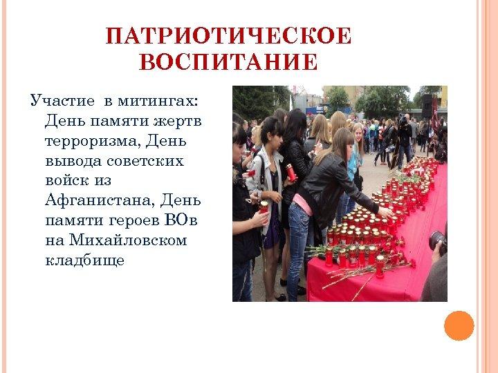 ПАТРИОТИЧЕСКОЕ ВОСПИТАНИЕ Участие в митингах: День памяти жертв терроризма, День вывода советских войск из