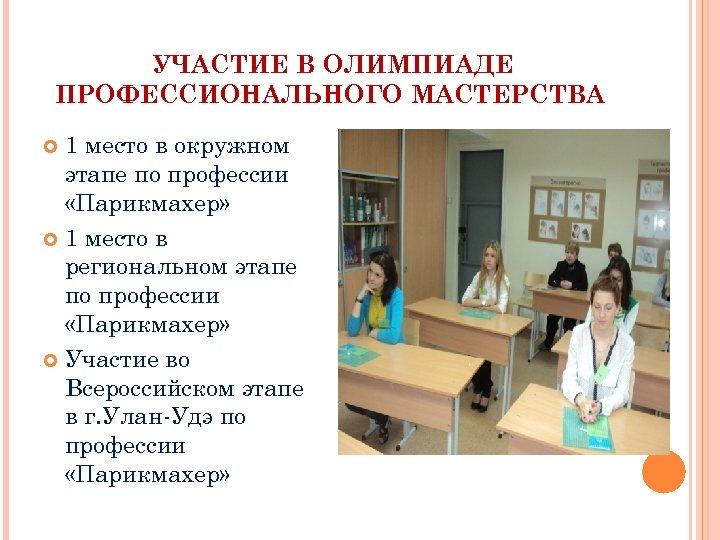 УЧАСТИЕ В ОЛИМПИАДЕ ПРОФЕССИОНАЛЬНОГО МАСТЕРСТВА 1 место в окружном этапе по профессии «Парикмахер» 1