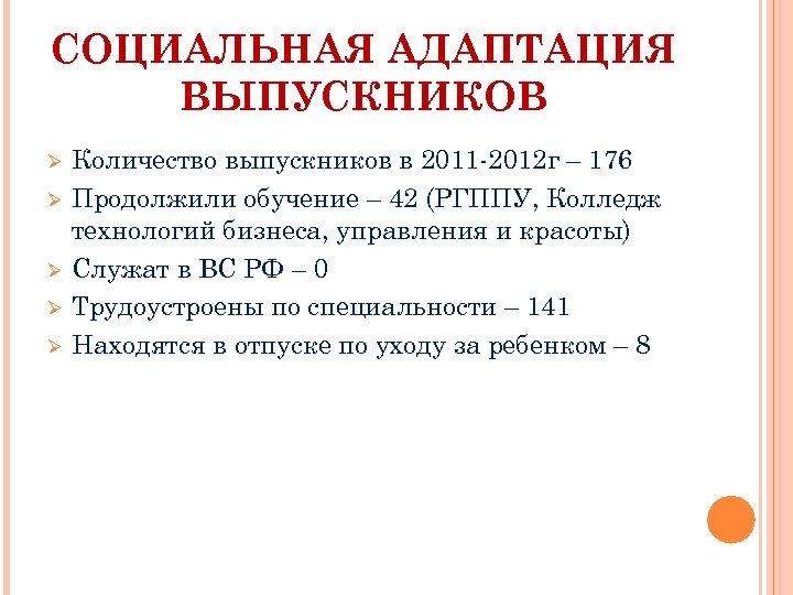 СОЦИАЛЬНАЯ АДАПТАЦИЯ ВЫПУСКНИКОВ Ø Ø Ø Количество выпускников в 2011 -2012 г – 176