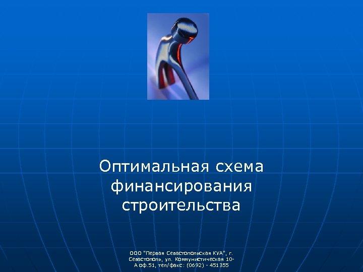 Оптимальная схема финансирования строительства ООО