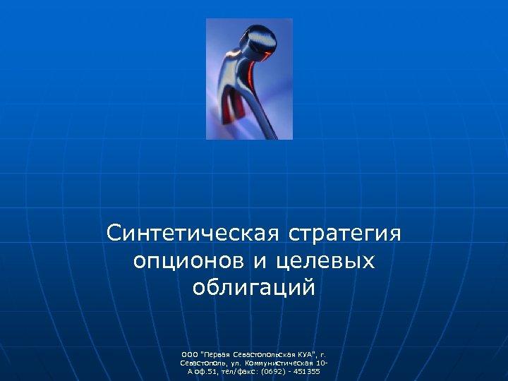 Синтетическая стратегия опционов и целевых облигаций ООО