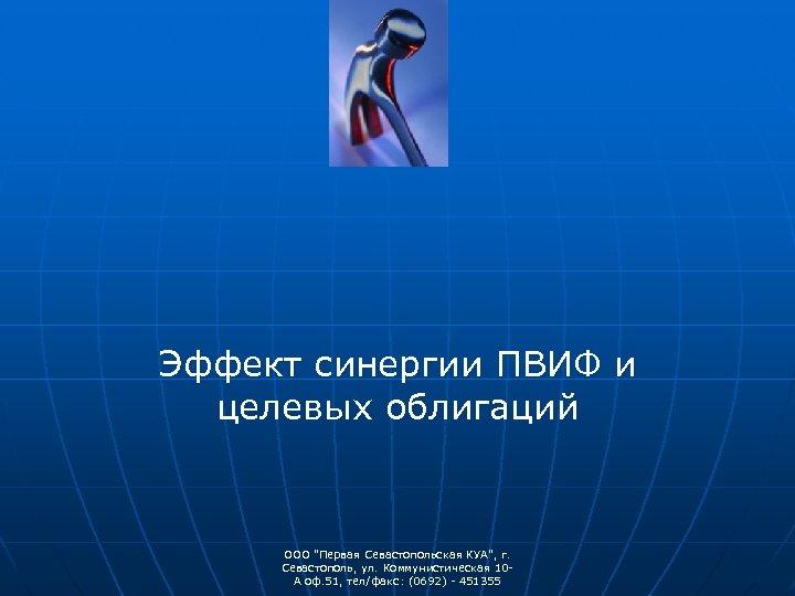 Эффект синергии ПВИФ и целевых облигаций ООО