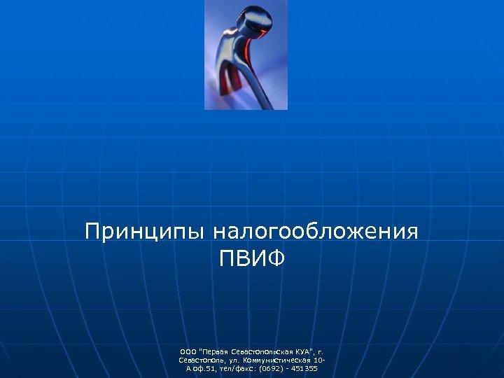 Принципы налогообложения ПВИФ ООО