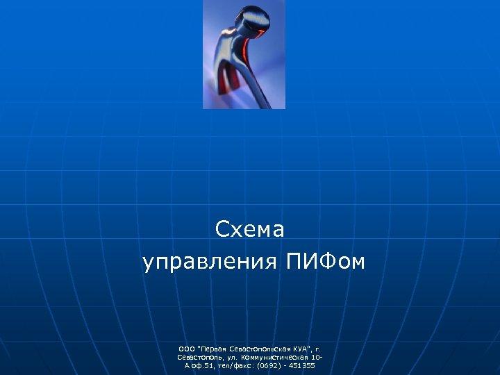 Схема управления ПИФом ООО