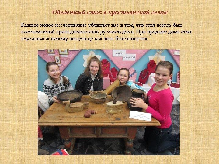 Обеденный стол в крестьянской семье Каждое новое исследование убеждает нас в том, что стол