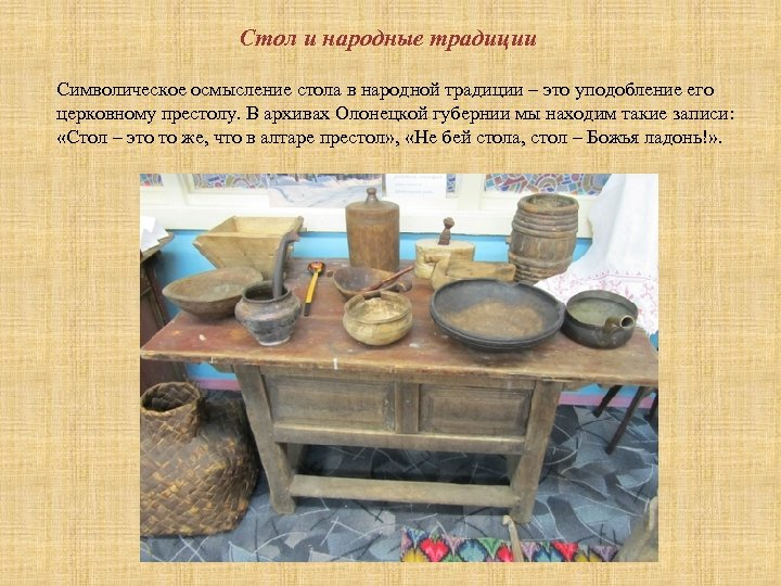 Стол и народные традиции Символическое осмысление стола в народной традиции – это уподобление его