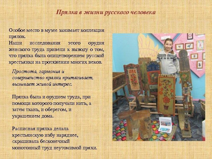 Прялка в жизни русского человека Особое место в музее занимает коллекция прялок. Наши исследования