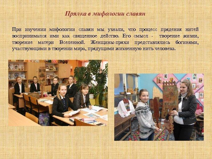 Прялка в мифологии славян При изучении мифологии славян мы узнали, что процесс прядения нитей