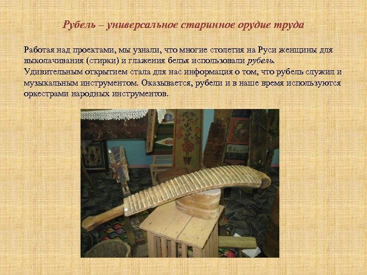 Рубель – универсальное старинное орудие труда Работая над проектами, мы узнали, что многие столетия