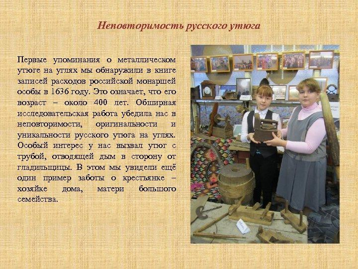 Неповторимость русского утюга Первые упоминания о металлическом утюге на углях мы обнаружили в книге