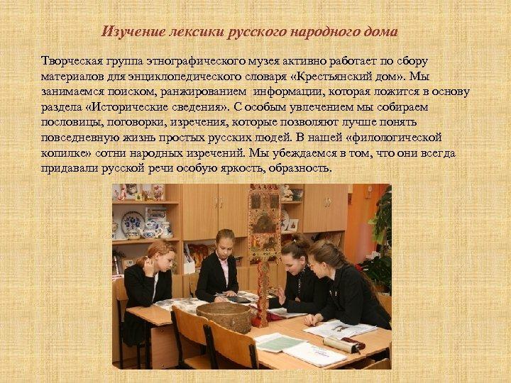 Изучение лексики русского народного дома Творческая группа этнографического музея активно работает по сбору материалов