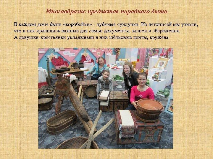 Многообразие предметов народного быта В каждом доме были «коробейки» - лубяные сундучки. Из летописей