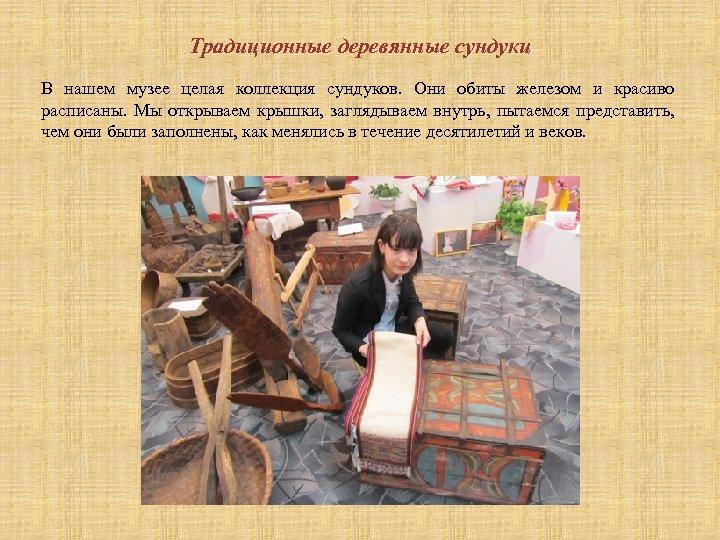 Традиционные деревянные сундуки В нашем музее целая коллекция сундуков. Они обиты железом и красиво