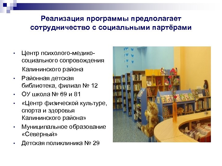 Реализация программы предполагает сотрудничество с социальными партёрами Центр психолого-медикосоциального сопровождения Калининского района • Районная