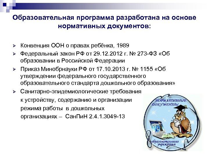 Образовательная программа разработана на основе нормативных документов: Конвенция ООН о правах ребёнка, 1989 Ø