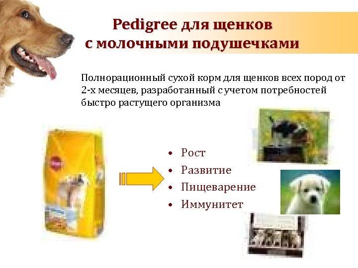 Pedigree для щенков с молочными подушечками Полнорационный сухой корм для щенков всех пород от