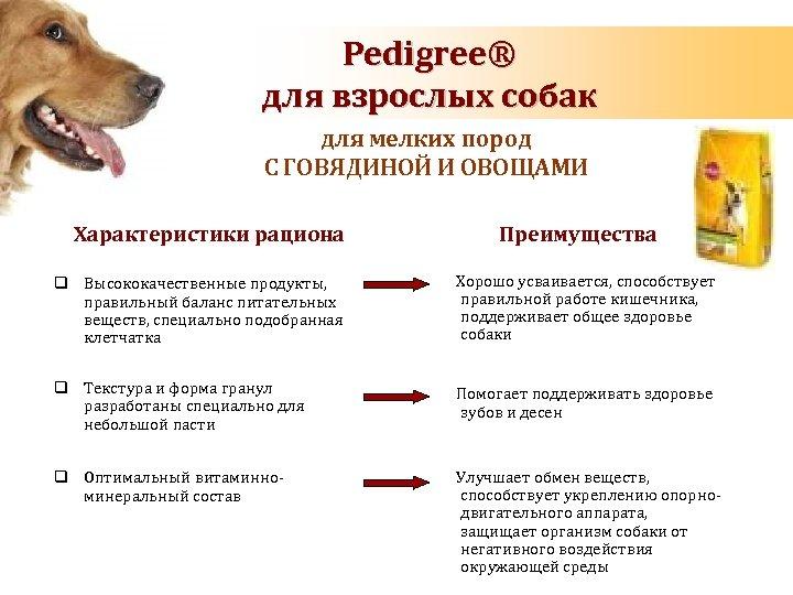 Pedigree® для взрослых собак для мелких пород С ГОВЯДИНОЙ И ОВОЩАМИ Характеристики рациона Преимущества