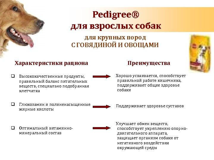Pedigree® для взрослых собак для крупных пород С ГОВЯДИНОЙ И ОВОЩАМИ Характеристики рациона Преимущества