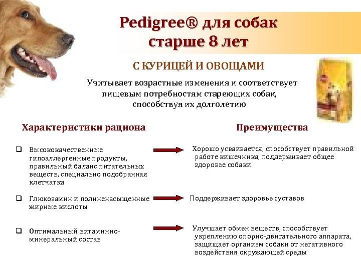 Pedigree® для собак старше 8 лет С КУРИЦЕЙ И ОВОЩАМИ Учитывает возрастные изменения и