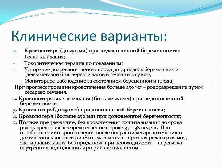 Клинические варианты: Кровопотеря (до 250 мл) при недоношенной беременности: Госпитализация; Токолитическая терапия по показаниям;
