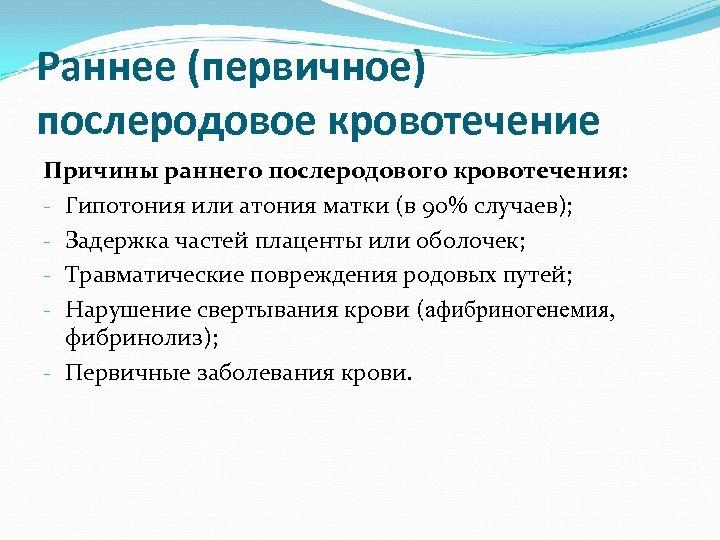 Раннее (первичное) послеродовое кровотечение Причины раннего послеродового кровотечения: - Гипотония или атония матки (в