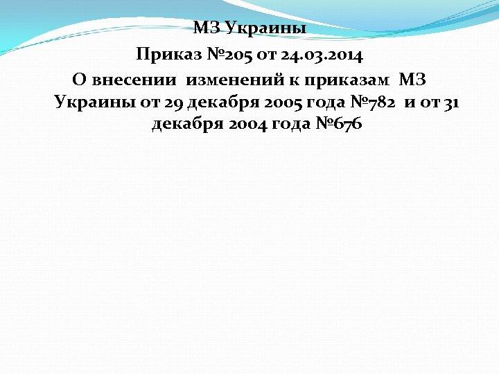 МЗ Украины Приказ № 205 от 24. 03. 2014 О внесении изменений к приказам