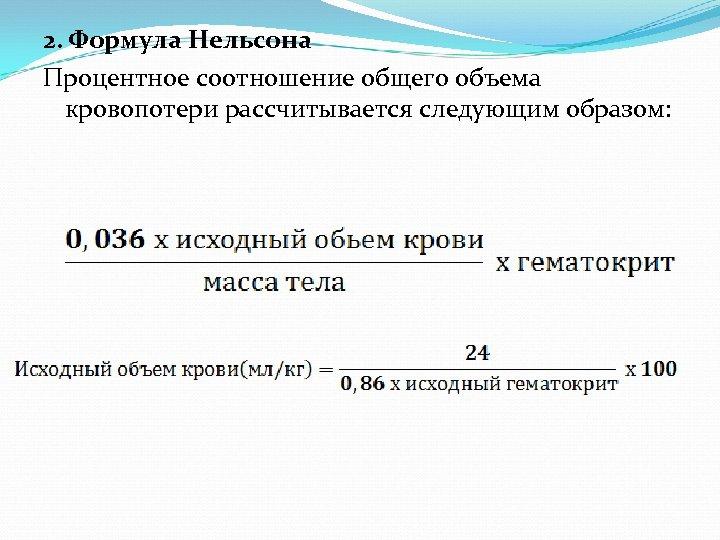 2. Формула Нельсона Процентное соотношение общего объема кровопотери рассчитывается следующим образом: