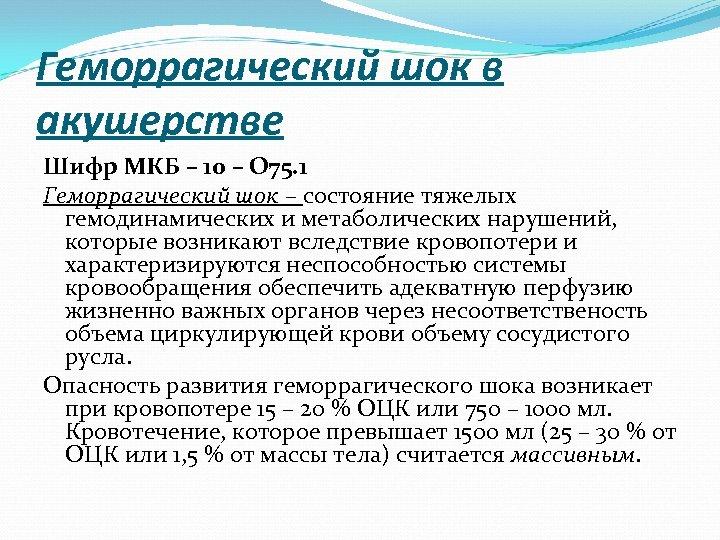 Геморрагический шок в акушерстве Шифр МКБ – 10 – О 75. 1 Геморрагический шок