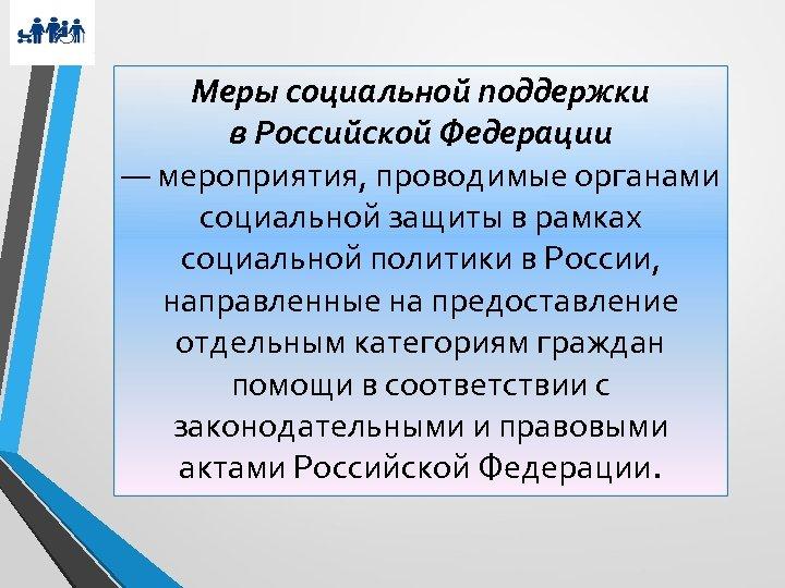 Меры социальной поддержки в Российской Федерации — мероприятия, проводимые органами социальной защиты в рамках