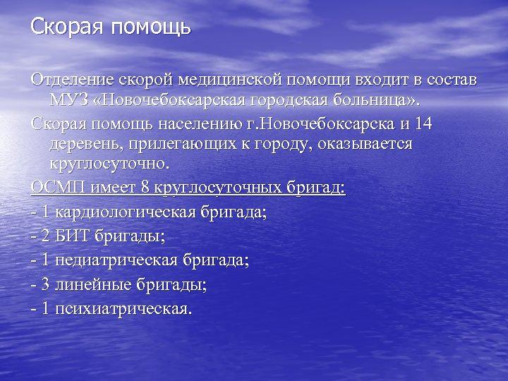 Скорая помощь Отделение скорой медицинской помощи входит в состав МУЗ «Новочебоксарская городская больница» .