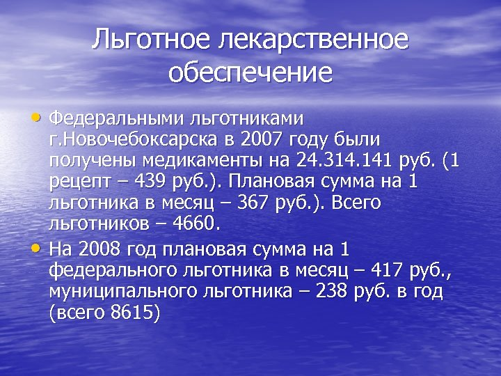 Льготное лекарственное обеспечение • Федеральными льготниками • г. Новочебоксарска в 2007 году были получены