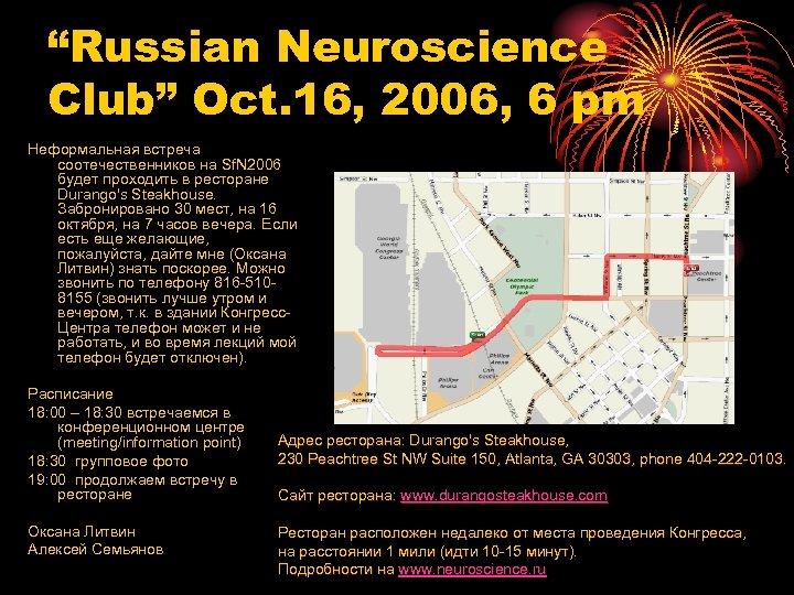 """Russian Neuroscience Club"" Oct. 16, 2006, 6 pm Неформальная встреча соотечественников на Sf. N"