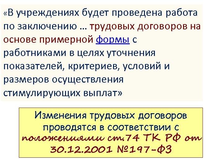 «В учреждениях будет проведена работа по заключению … трудовых договоров на основе примерной