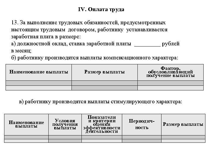 IV. Оплата труда 13. За выполнение трудовых обязанностей, предусмотренных настоящим трудовым договором, работнику устанавливается