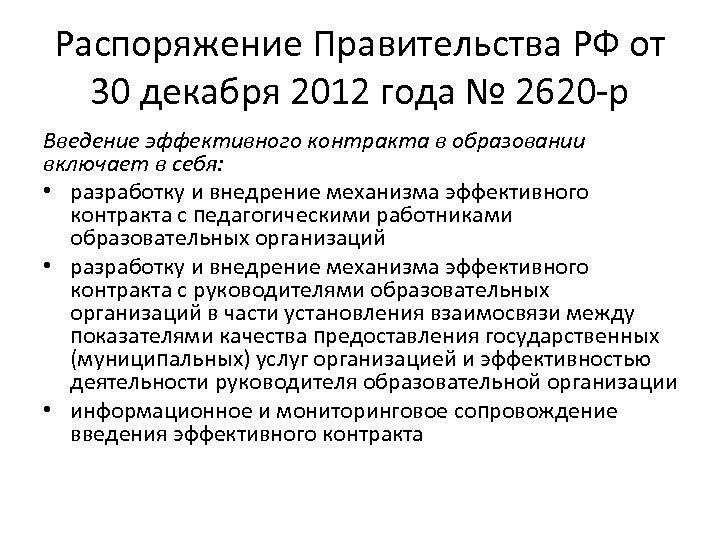Распоряжение Правительства РФ от 30 декабря 2012 года № 2620 -р Введение эффективного контракта