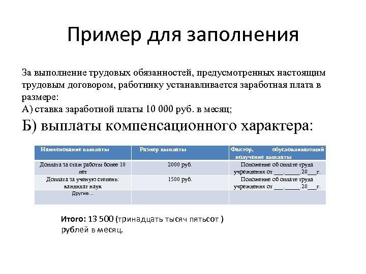Пример для заполнения За выполнение трудовых обязанностей, предусмотренных настоящим трудовым договором, работнику устанавливается заработная