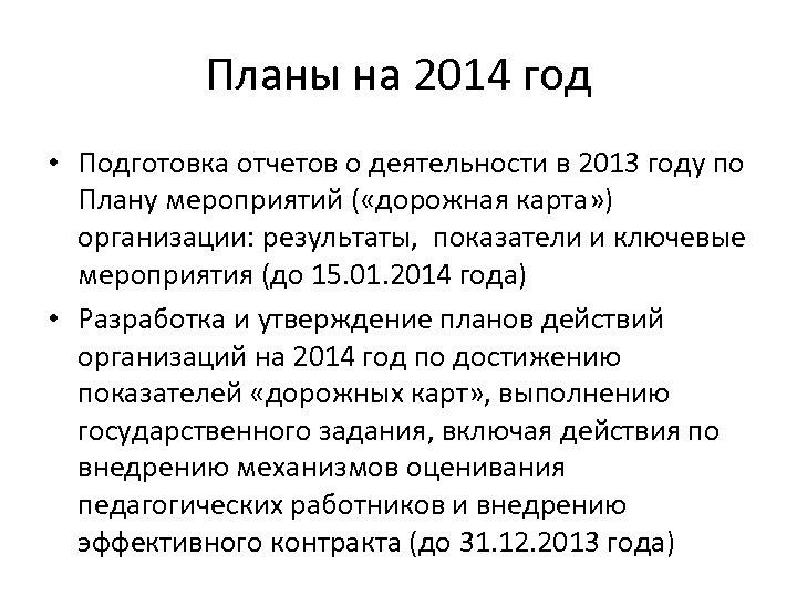 Планы на 2014 год • Подготовка отчетов о деятельности в 2013 году по Плану