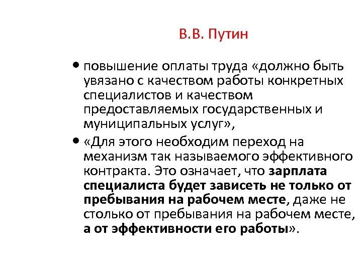В. В. Путин повышение оплаты труда «должно быть увязано с качеством работы конкретных специалистов